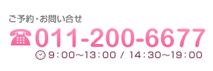 ご予約・お問い合せ 011-200-6677
