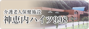 神恵内ハイツ998